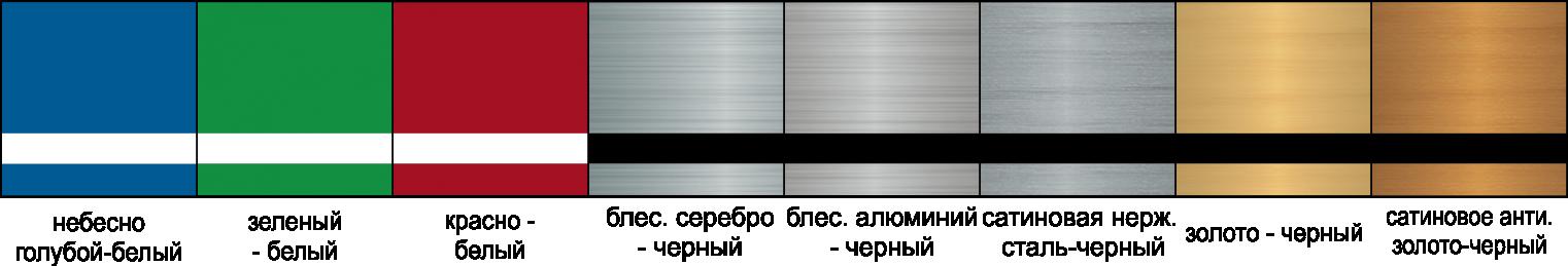 Палитра двухслойного пластика 3,2 мм