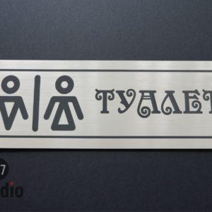 Табличка из двухслойного пластика (туалет)
