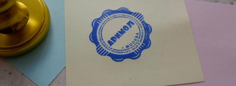 Изготовление печатей для ООО