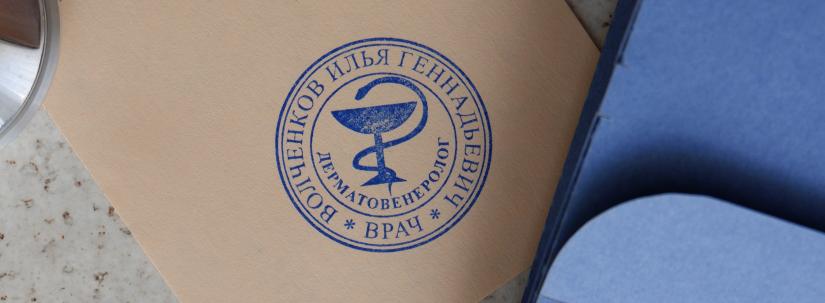 Изготовление печатей врача