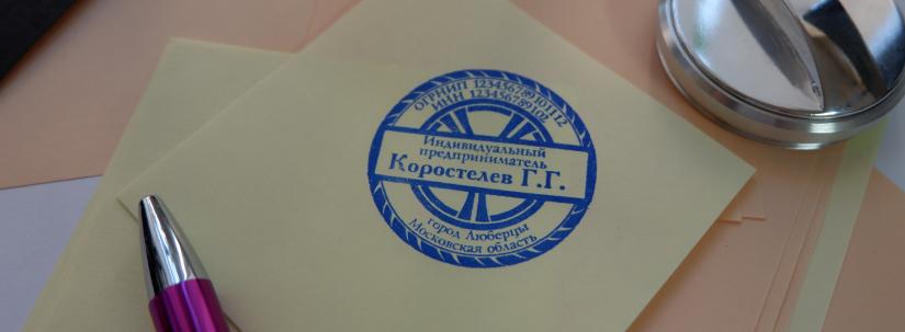 Изготовление Флеш-печатей Щербинка