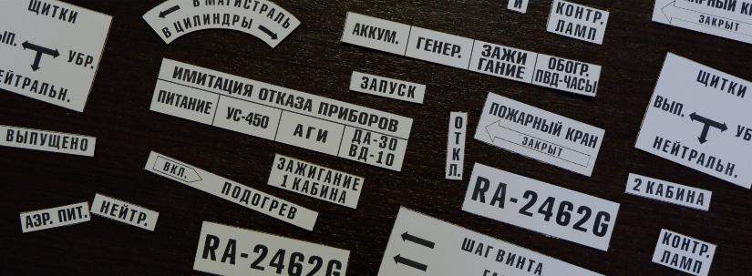 Изготовление шильдов г. Щербинка