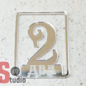 Номерок на дверь из серебренного зеркального акрила