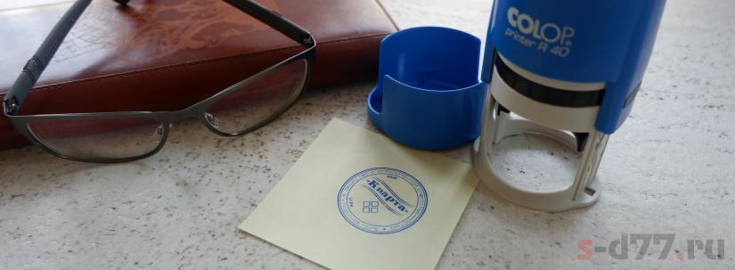 Где заказать изготовление печати в ЩЕРБИНКЕ