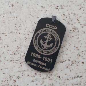 фото-Лазерная гравировка на черном жетоне Щербинка