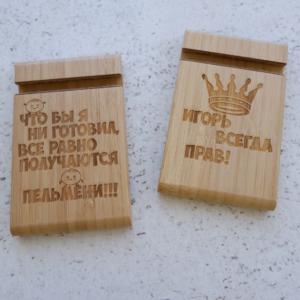 фото-Лазерная гравировка на подставке для телефона Щербинка, Бутово
