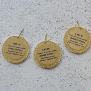 фото-Лазерная гравировка на медалях в Щербинке, Бутово, Подольске