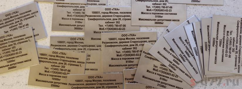 Изготовление шильдов на заказ Щербинка