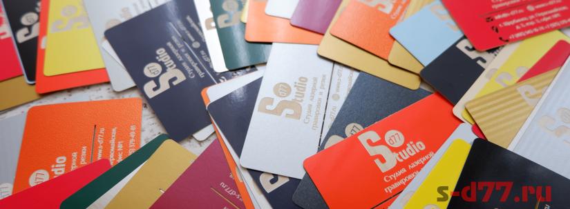 Изготовление визитных карточек Щербинка