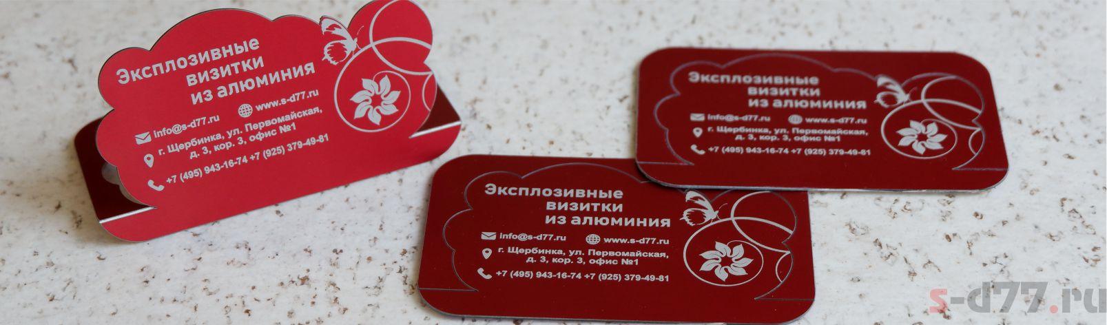 Визитные карточки из алюминия щербинка