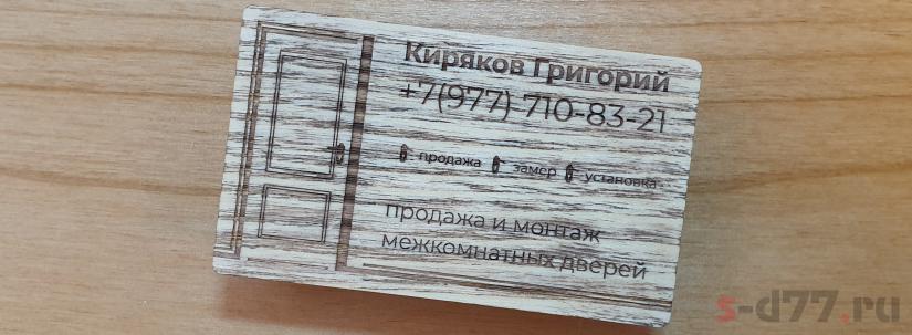 Изготовление визитак из шпона в Щербинке
