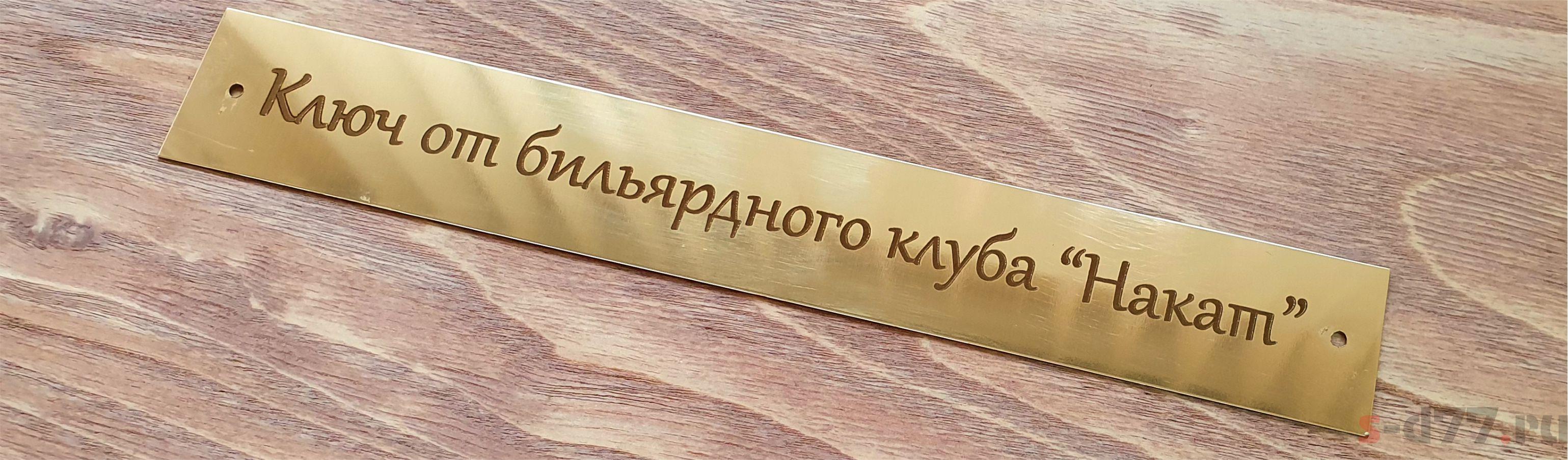 Лазерная гравировка на металле Щербинка, Бутово