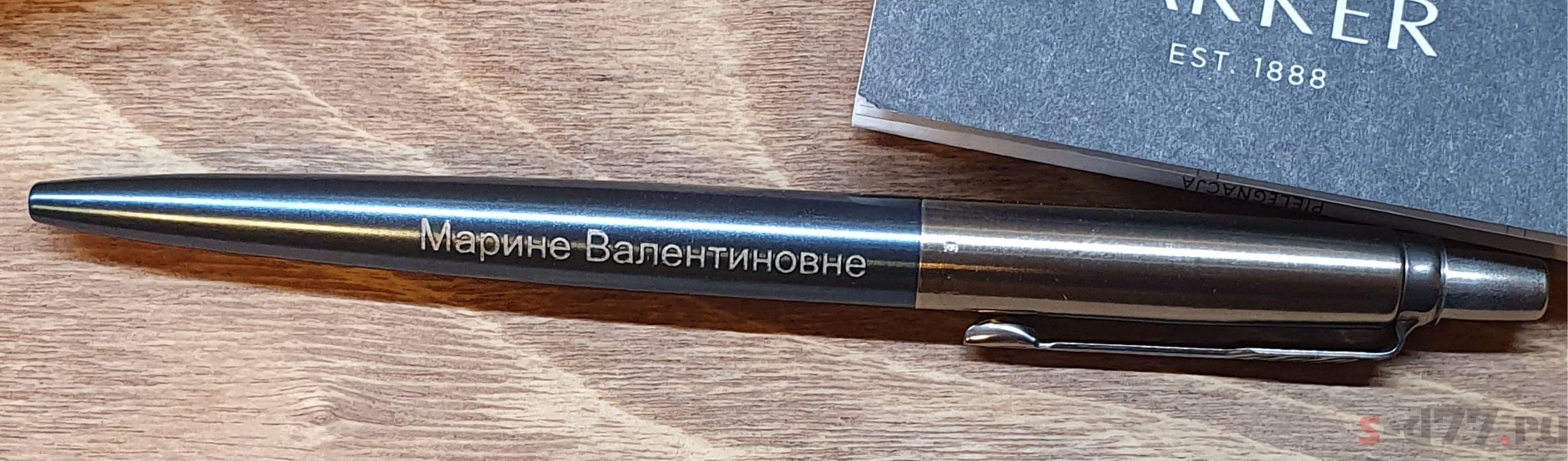 Высококачественная лазерная гравировка на ручках Паркер Щербинка, Бутово, Подольск