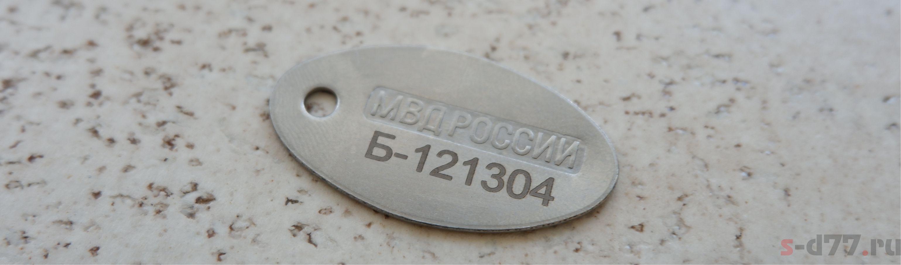 Лазерная гравировка на алюминиевых армейских жетонах Щербинка, Бутово, Подольск
