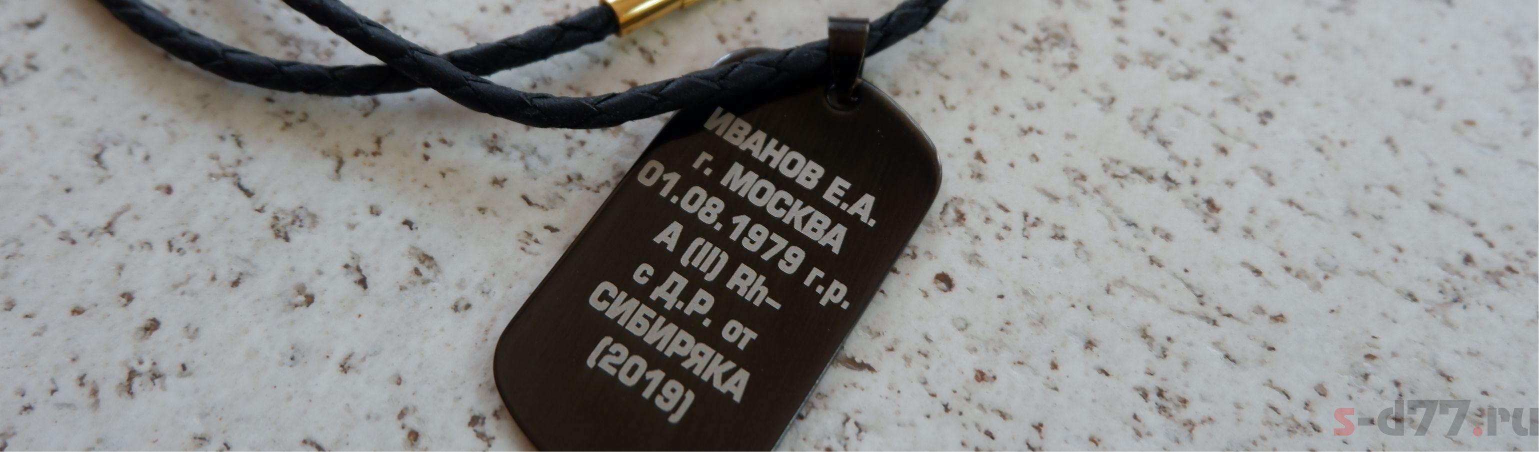Лазерная гравировка на железных анодированных жетонах Щербинка, Бутово, Подольск