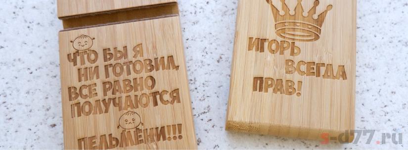 Лазерная гравировка на деревянных подставках для телефона Щербинка
